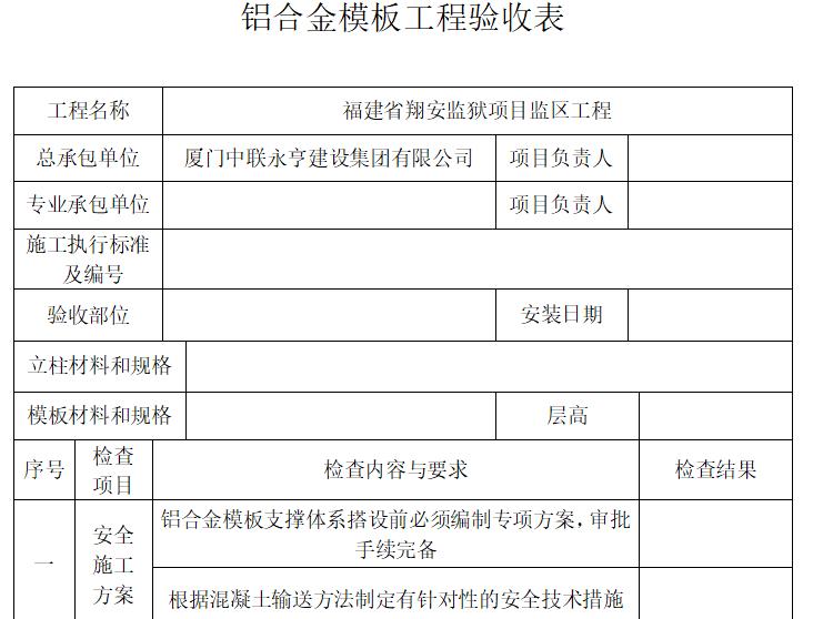 铝合金模板工程验收表(完整表格)