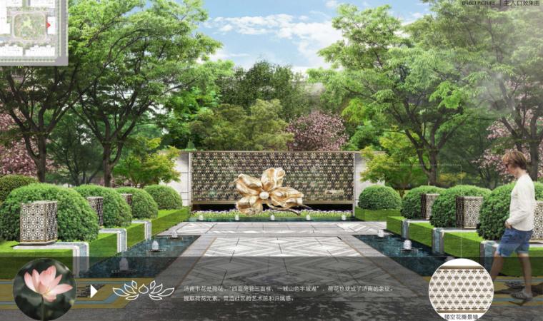 [山东]济南新中式居住区概念方案-荷花主题