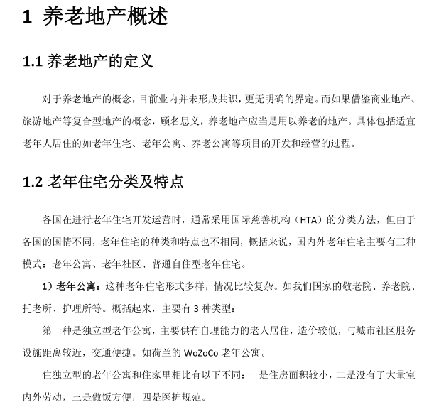 中国养老地产专题研究分析报告