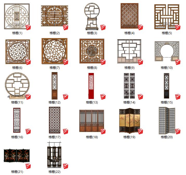 22套中式室内格栅su模型