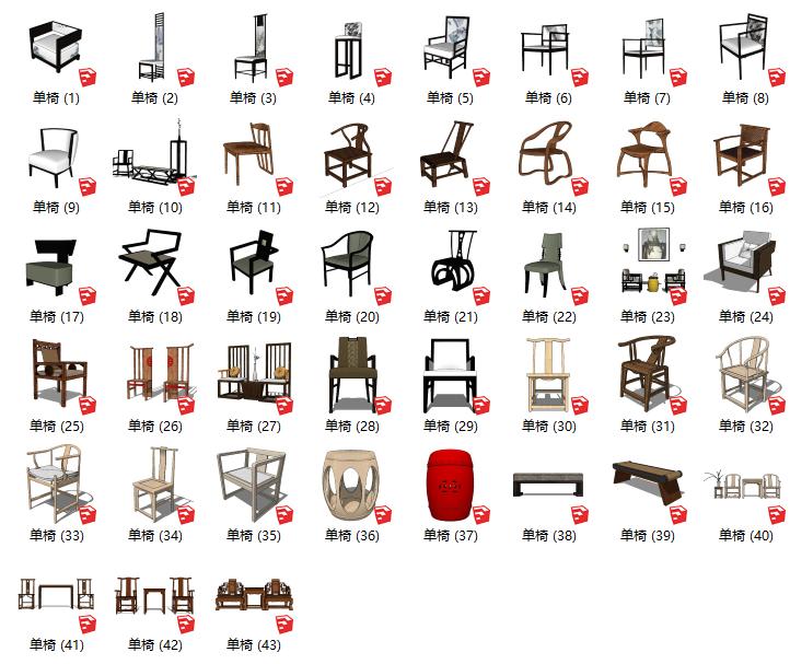 43個中式、新中式室內單椅su模型