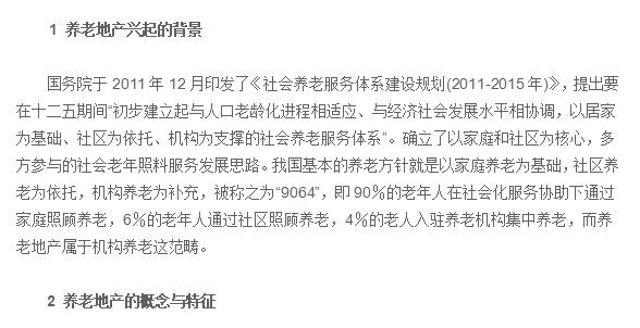 中国养老地产开发模式的理论与实践研究