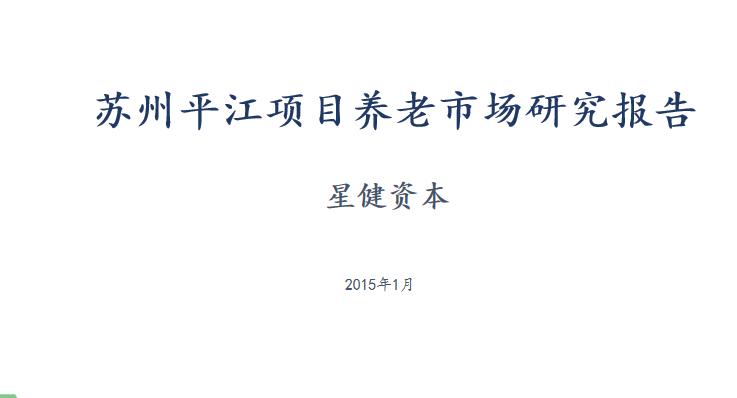 苏州文旅广场项目报告—养老部分,共54页