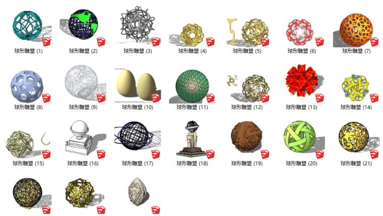 现代球形雕塑su模型