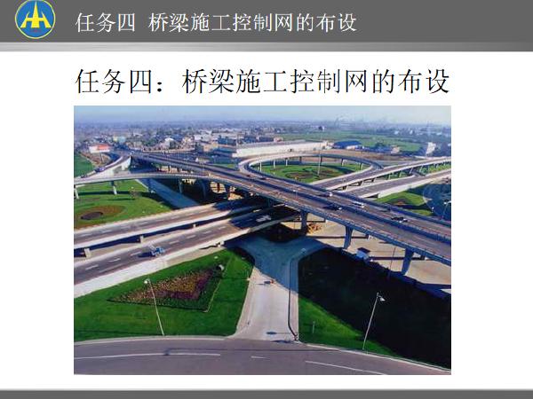 道路与桥梁施工测量PPT总结(45页)