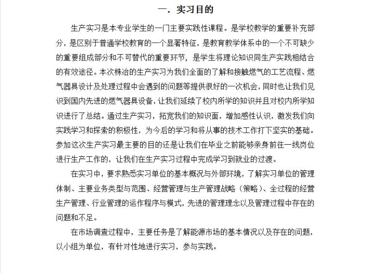 中裕燃气暖通实习报告26页