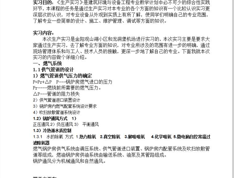 建筑环境与设备工程专业燃气实习报告17页