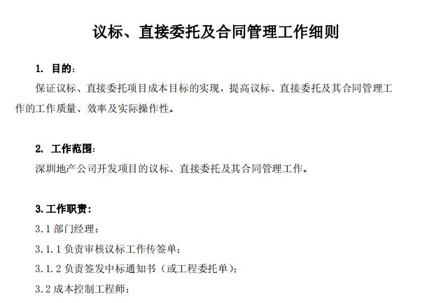 知名集团成本管理文件(全套干货)_9