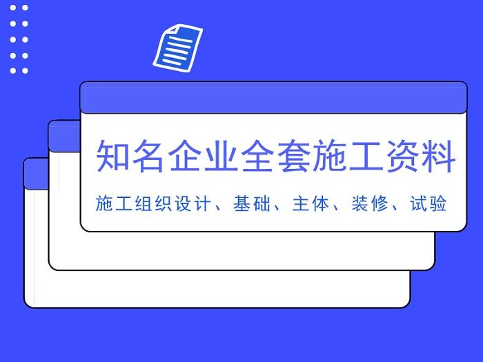 知名企业建筑施工全套资料合集(共63套)_1