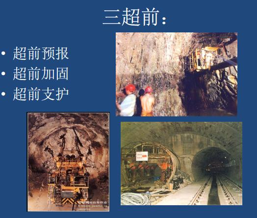 隧道施工安全技术PPT总结(124页)_10