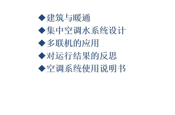 潘云钢-暖通空调系统的设计与运行
