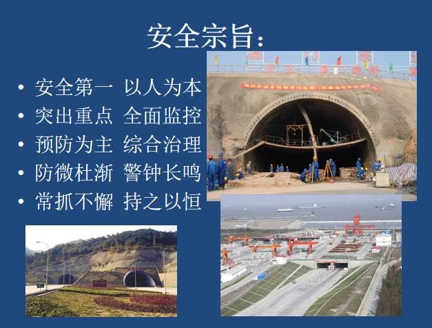 隧道施工安全技术PPT总结(124页)_2