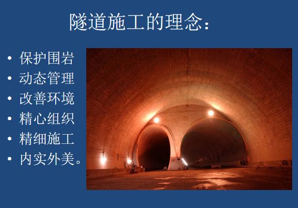 隧道施工安全技术PPT总结(124页)_4