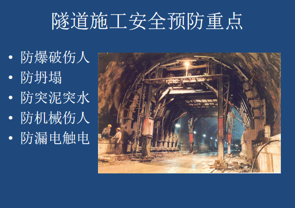 隧道施工安全技术PPT总结(124页)_5