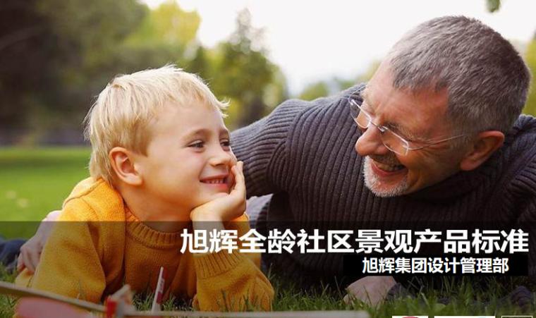 旭辉全龄社区景观产品设计标准化手册,52页
