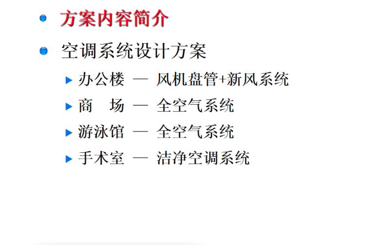 空调系统设计方案(办公商业游泳医院)
