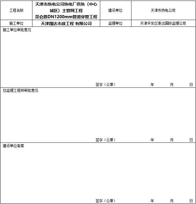 [天津]热力管道穿管工程资料表格