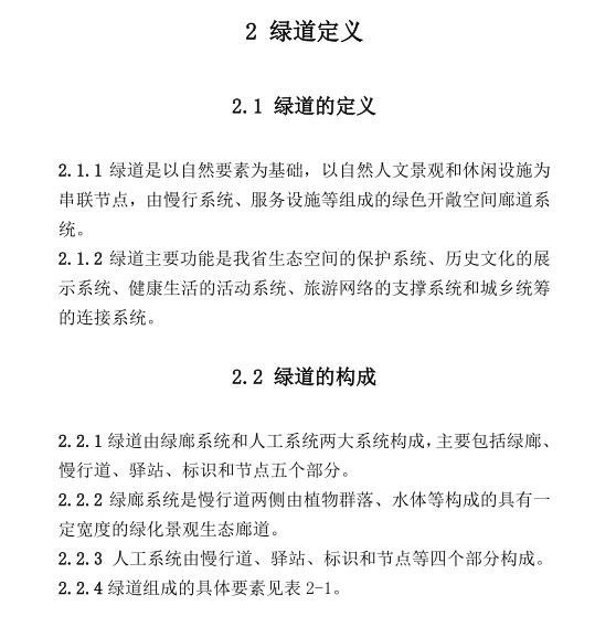 浙江省绿道规划设计技术导则,共23页