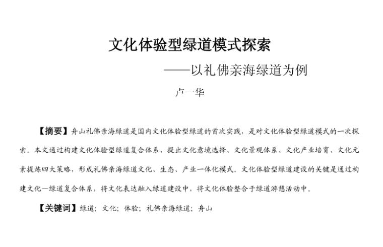 文化体验型绿道模式探索PDF,共13页