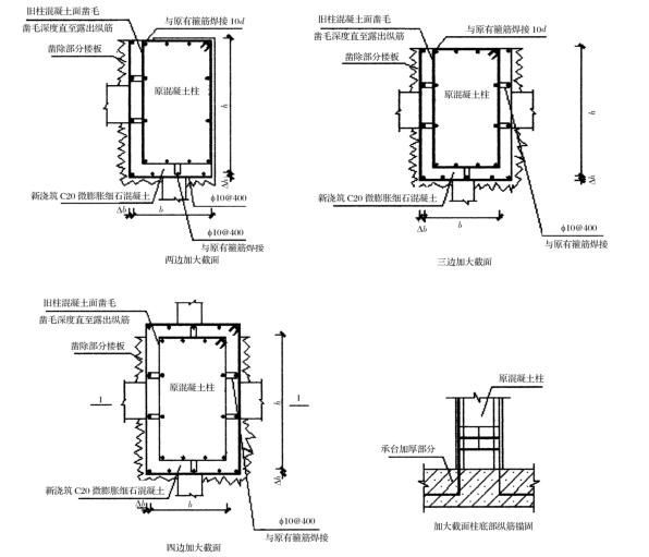 厂房结构加大截面法加固实例