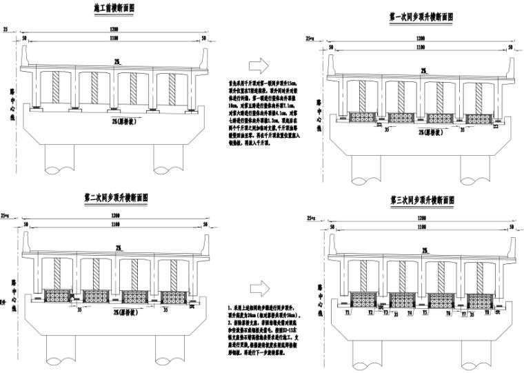 [贵州]高速高架桥改造及收费站拆除工程图纸_4
