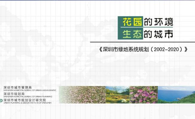 深圳市绿地系统规划PDF,共23页