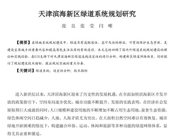 天津滨海新区绿道系统规划研究PDF
