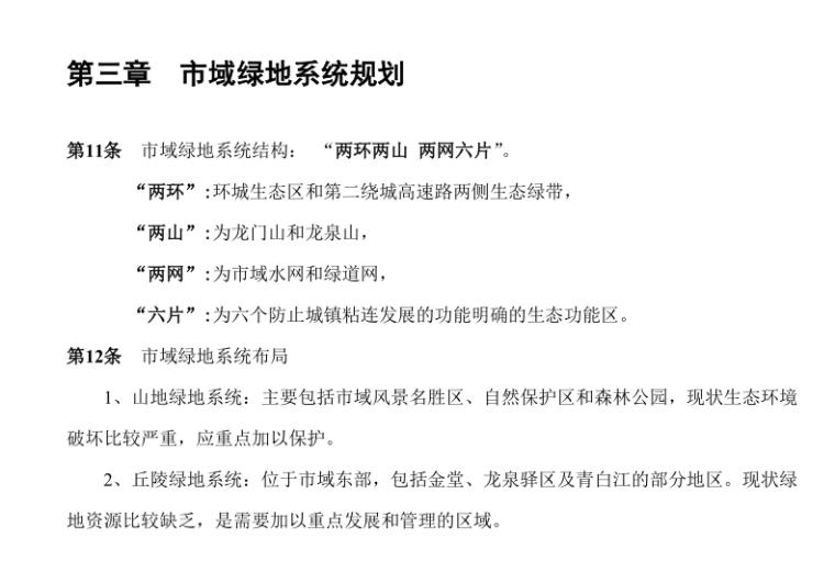 成都市绿地系统规划PDF,共46页