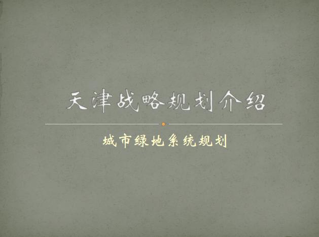 天津市绿地系统规划PPT,共18页