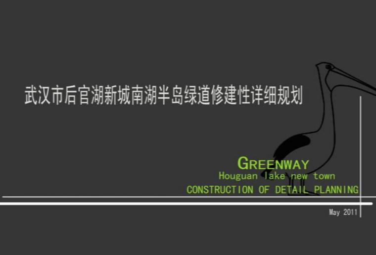武汉市管湖新城南湖半岛绿道修建性详细规划