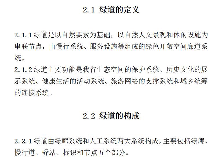 《浙江省绿道规划设计技术导则》-编制说明