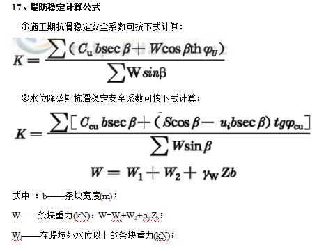 水利工程设计常用计算公式