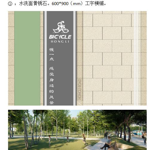 人行道路铺装材料景观设计,共41页_4
