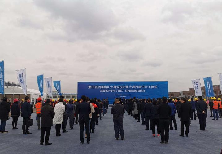 萧山项目开工,杭州旋挖钻机助力桩基础建设