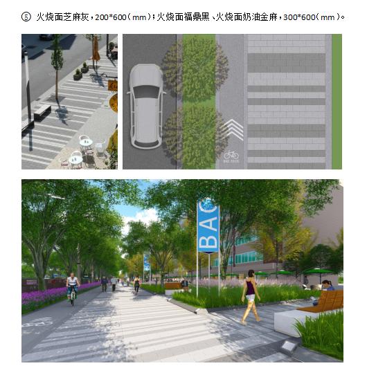 人行道路铺装材料景观设计,共41页_6