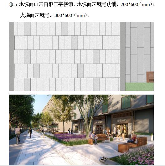 人行道路铺装材料景观设计,共41页_8