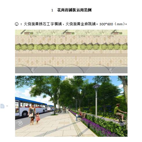 人行道路铺装材料景观设计,共41页_2