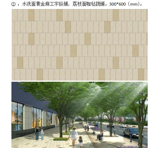 人行道路铺装材料景观设计,共41页_3