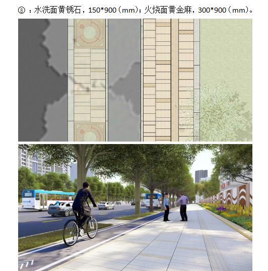 人行道路铺装材料景观设计,共41页_7