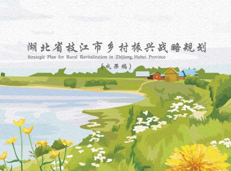 [湖北]乡村振兴战略规划方案文本,共259页