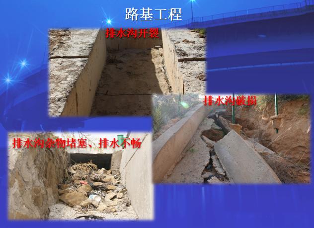 公路工程交竣工验收质量鉴定内容和程序_4