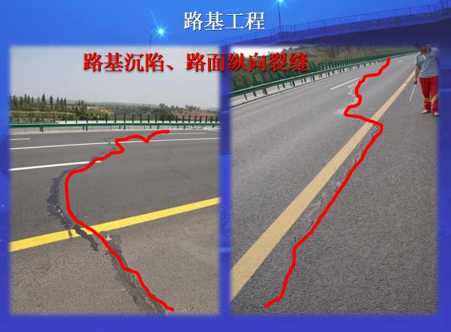 公路工程交竣工验收质量鉴定内容和程序_2