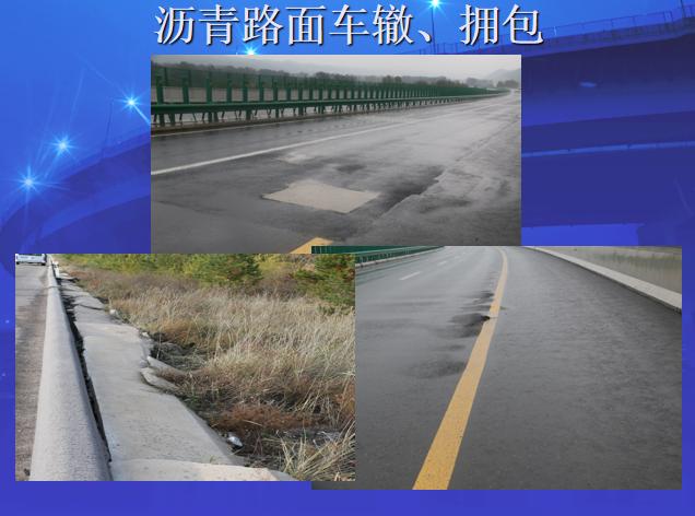 公路工程交竣工验收质量鉴定内容和程序_6