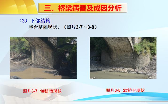 四级公路桥梁维修加固工程汇报材料_6