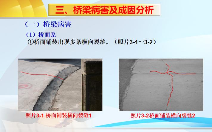 四级公路桥梁维修加固工程汇报材料_5