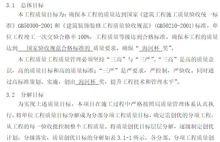 """[天津市]""""海河杯""""工程质量创优策划书"""