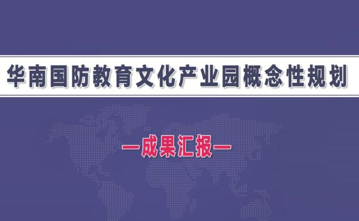 华南国防教育文化产业园概念性