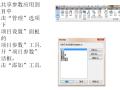 Navisworks四维施工模拟(16页)