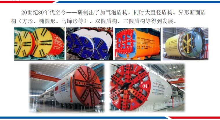 隧道盾构穿越施工安全控制技术汇报PPT_2