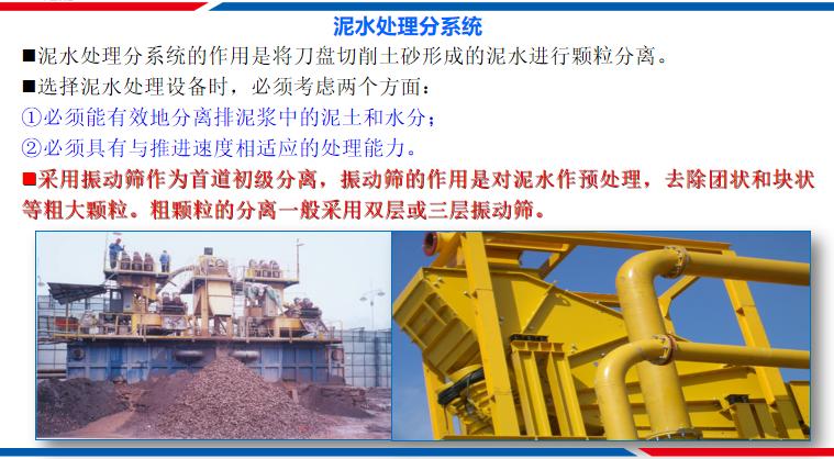 隧道盾构穿越施工安全控制技术汇报PPT_7